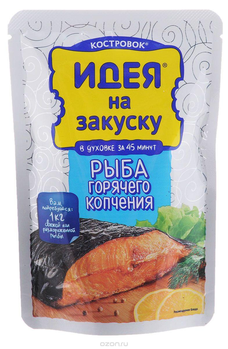 Как приготовить рассол для рыбы для копчения
